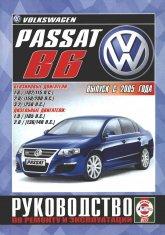 Volkswagen Passat B6 с 2005 г.в. Руководство по ремонту, эксплуатации и техническому обслуживанию. - артикул:4240