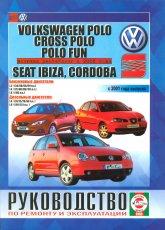 Volkswagen Polo / Cross Polo / Polo Fun с 2001 и 2005 г.в. Руководство по ремонту, эксплуатации и техническому обслуживанию.