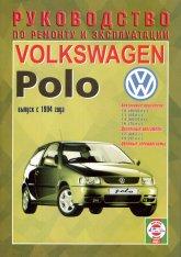 Volkswagen Polo с 1994 г.в. Руководство по ремонту, эксплуатации и техническому обслуживанию. - артикул:2030