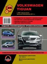 Volkswagen Tiguan с 2007 г.в. и рестайлинг 2011 г. Руководство по ремонту, эксплуатации и техническому обслуживанию. - артикул:4246
