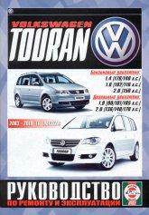 Volkswagen Touran 2003-2010 г.в. Руководство по ремонту, эксплуатации и техническому обслуживанию. - артикул:4348