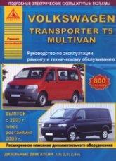 Volkswagen Transporter T5 / Multivan с 2003 и 2009 г.в. Руководство по ремонту, эксплуатации и техническому обслуживанию. - артикул:1646
