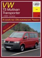 Volkswagen Transporter и Volkswagen Multivan T5 с 2009 г.в. Руководство по ремонту, эксплуатации и техническому обслуживанию. - артикул:4164