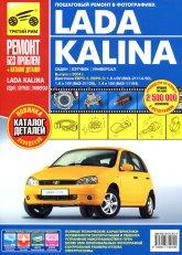 ВАЗ-1117, ВАЗ-1118, ВАЗ-1119 Lada Kalina. Цветное издание руководства по ремонту, техническому обслуживанию и эксплуатации. Каталог запчастей.