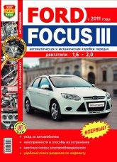 Ford Focus III с 2011 г.в. Цветное издание руководства по ремонту, техническому обслуживанию и эксплуатации. - артикул:4183