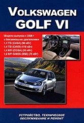 Volkswagen Golf VI с 2008 г.в. Руководство по ремонту и техническому обслуживанию, инструкция по эксплуатации. - артикул:4290