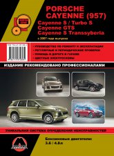 Porsche Cayenne 957 / Cayenne S / Turbo S / Cayenne GTS с 2007 г.в. Руководство по ремонту, эксплуатации и техническому обслуживанию. - артикул:4313
