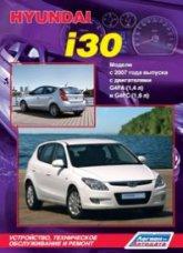Руководство по ремонту и эксплуатации Hyundai i30 с 2007 г.в. - артикул:1879