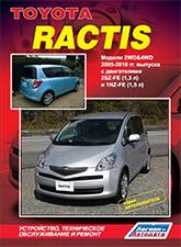 Toyota Ractis 2005-2010 г.в. Руководство по ремонту, эксплуатации и техническому обслуживанию. - артикул:4266