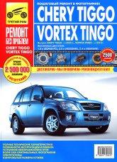 Chery Tiggo с 2005 г.в. и Vortex Tingo с 2010 г.в. Цветное издание руководства по ремонту, техническому обслуживанию и эксплуатации. - артикул:1908