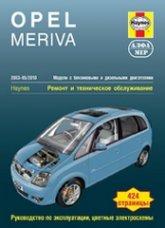 Opel Meriva 2003-2010 г.в. Руководство по ремонту, эксплуатации и техническому обслуживанию. - артикул:4234