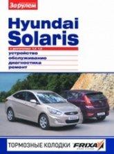 Hyundai Solaris с 2011 г.в. Цветное издание руководства по ремонту, эксплуатации и техническому обслуживанию. - артикул:4262