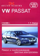Volkswagen Passat B6 с 2005 г.в. Руководство по техническому обслуживанию и ремонту, инструкция по эксплуатации. - артикул:4409