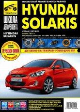Hyundai Solaris c 2011 г.в. Руководство по ремонту, эксплуатации и техническому обслуживанию. - артикул:4322