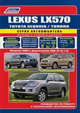 Руководство по ремонту и эксплуатации Lexus LX570, Toyota Sequoia / Tundra с 2007 г.в.