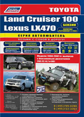 Руководство по ремонту и эксплуатации Toyota Land Cruiser 100 и Lexus LX 470 1998-2007 г.в.