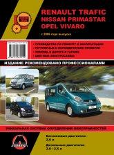 Renault Trafic, Nissan Primastar, Opel Vivaro с 2006 г.в. Руководство по ремонту, эксплуатации и техническому обслуживанию. - артикул:4332