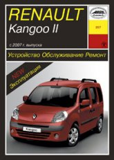 Renault Kangoo II с 2007 г.в. Руководство по ремонту и техническому обслуживанию, инструкция по эксплуатации. - артикул:4162