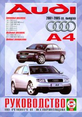Audi A4 2001-2005 г.в. Руководство по ремонту, эксплуатации и техническому обслуживанию. - артикул:2144