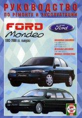 Ford Mondeo 1993-2000 г.в. Руководство по ремонту, техническому обслуживанию и эксплуатации. - артикул:209