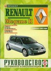Renault Megane II с 2002 г.в. Руководство по ремонту, техническому обслуживанию и эксплуатации.