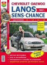 Chevrolet/Daewoo Lanos / Sens / Chance с 1997 г.в. Цветное издание руководства по ремонту и техническому обслуживанию, инструкция по эксплуатации. - артикул:3696