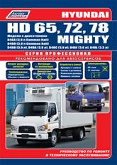 Руководство по ремонту и техническому обслуживанию Hyundai HD65 / HD72, HD78 / Mighty. - артикул:4340