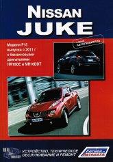 Nissan Juke модели F15 с 2011 г.в. Руководство по ремонту, эксплуатации и техническому обслуживанию. - артикул:4187
