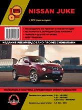 Nissan Juke 2010 г.в. Руководство по ремонту, эксплуатации и техническому обслуживанию. - артикул:725