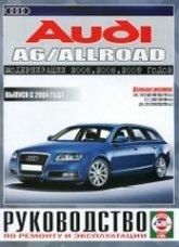 Audi A6 и Audi A6 Allroad с 2004 г.в. (Дизель.) Руководство по ремонту, эксплуатации и техническому обслуживанию. - артикул:4213