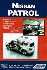 Nissan Patrol с 2010 г.в. Руководство по ремонту, эксплуатации и техническому обслуживанию. - артикул:4243