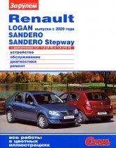 Renault Logan, Renault Sandero, Renault Sandero Stepway c 2009 г.в. Цветное издание руководства по ремонту, техническому обслуживанию и эксплуатации. - артикул:4535