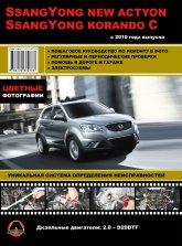 SsangYong New Actyon и SsangYong Korando C с 2010 г.в. Цветное издание руководства по ремонту, эксплуатации и техническому обслуживанию. - артикул:4212