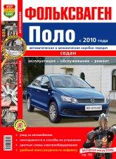 Volkswagen Polo Sedan с 2010 г.в. Цветное издание руководства по ремонту, эксплуатации и техническому обслуживанию. - артикул:4295
