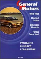 Chevrolet Lumina, Pontiac Trans Sport 1990-1994 г.в. Руководство по ремонту, эксплуатации и техническому обслуживанию. - артикул:4053