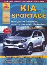 Kia Sportage 3 с 2010 г.в. Руководство по ремонту, эксплуатации и техническому обслуживанию. - артикул:4345