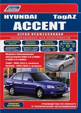 Руководство по ремонту и техническому обслуживанию Hyundai Accent 1999-2006 г.в. и ТагАЗ Accent 2002-2012 г.в. - артикул:761