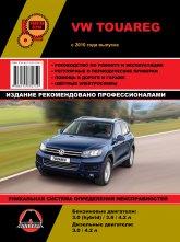 Volkswagen Touareg с 2010 г.в. Руководство по ремонту, эксплуатации и техническому обслуживанию. - артикул:4316