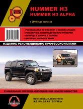 Hummer H3 и Hummer H3 Alpha с 2005 г.в. Руководство по ремонту, эксплуатации и техническому обслуживанию. - артикул:4267