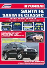 Руководство по ремонту и техническому обслуживанию Hyundai Santa Fe / Santa Fe Classic 2000-2012 г.в. - артикул:1482