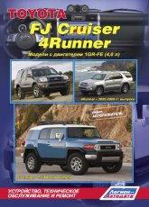 Toyota FJ Cruiser c 2006 г.в. и Toyota 4Runner 2002-2009 г.в. Руководство по ремонту, эксплуатации и техническому обслуживанию. - артикул:4242