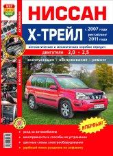 Nissan X-Trail c 2007 г.в. и рестайлинг 2011 г. Цветное издание руководства по ремонту, эксплуатации и техническому обслуживанию. - артикул:4233