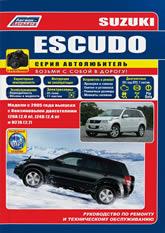 Руководство по ремонту и техническому обслуживанию Suzuki Escudo с 2005 г.в. - артикул:4502