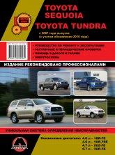 Toyota Sequoia и Toyota Tundra с 2007 г.в. и рестайлинг с 2010 г. Руководство по ремонту, эксплуатации и техническому обслуживанию. - артикул:6706