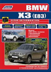 Руководство по ремонту и эксплуатации BMW X3 (E83) 2003-2010 г.в. - артикул:4312