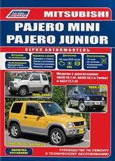 Mitsubishi Pajero Mini 1994-1998 г.в. / Junior с 1998 г.в. Руководство по ремонту, эксплуатации и техническому обслуживанию. - артикул:4334