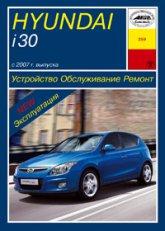 Hyundai i30 с 2007 г.в. Руководство по ремонту и техническому обслуживанию, инструкция по эксплуатации. - артикул:4217