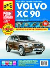 Volvo XC90 с 2002 г.в. и рестайлинг с 2006 г.в. Цветное издание руководства по ремонту, эксплуатации и техническому обслуживанию. - артикул:4251