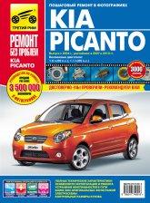 Kia Picanto с 2004 г.в. и ресталинг с 2007 и 2010 г. Цветное издание руководства по ремонту, эксплуатации и техническому обслуживанию. - артикул:4323