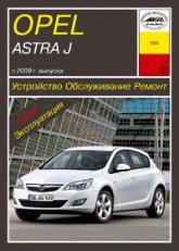 Opel Astra J с 2009 г.в. Руководство по ремонту, эксплуатации и техническому обслуживанию. - артикул:4364
